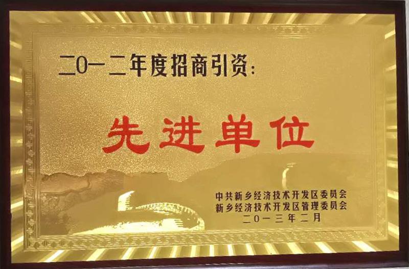 2012招商引资